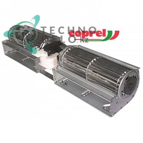 Вентилятор-электромотор тангенциальный Coprel TFD L-2x180 мм 230В 42Вт (поперечный поток воздуха) 32M1220 для Angelo Po, Electrolux, SAGI, Thirode