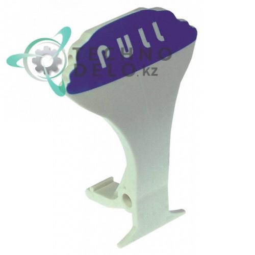 Рычаг белый Pull для дозирующего крана емкости аппарата охлаждения напитков (граниторы) CAB