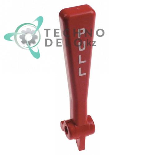 Рычажок крана 22800-27400 (H-140мм) PULL для гранитора Bras / Ugolini мод. ITGL - ITGLS - MTGL и др.